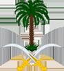 沙特阿拉伯大使馆签证中心