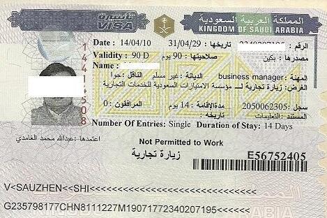 沙特商务签证页样本