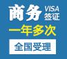 沙特阿拉伯商务签证(一年多次)[全国办理]