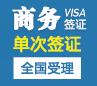 沙特阿拉伯商务签证(单次)[全国办理]+加急+拒签不退