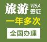 沙特阿拉伯旅游电子签证(一年多次)[全国办理]-回族