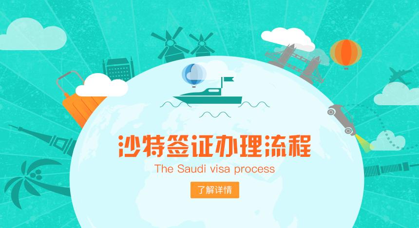 沙特阿拉伯签证办理流程