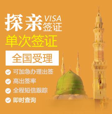 沙特阿拉伯探亲签证[全国办理]