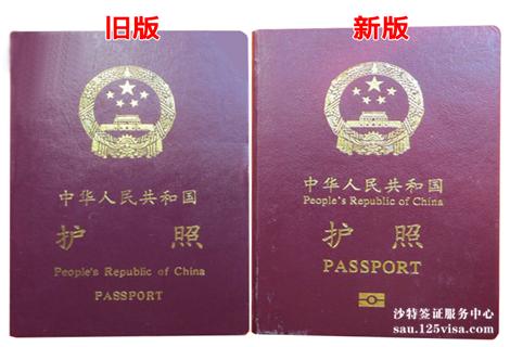 中国新旧护照样本对比