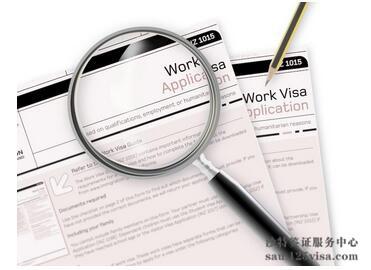 工作签证办理流程是什么?