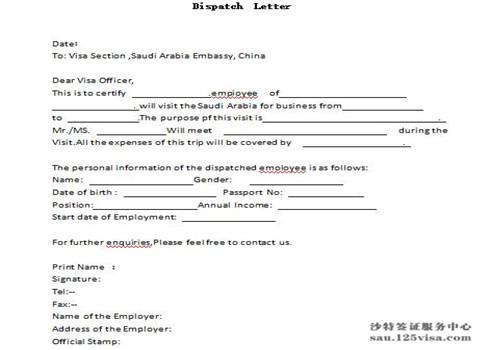 沙特签证英文单位派遣信模板