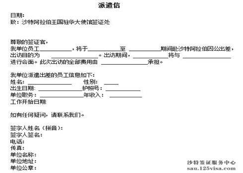 沙特签证中文单位派遣信模板