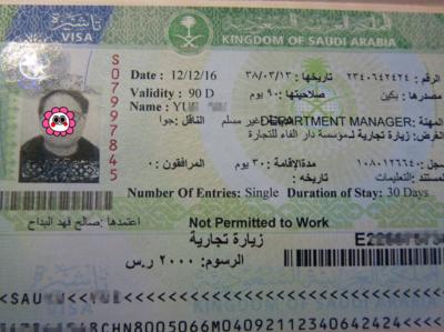 沙特签证有效期是多久?
