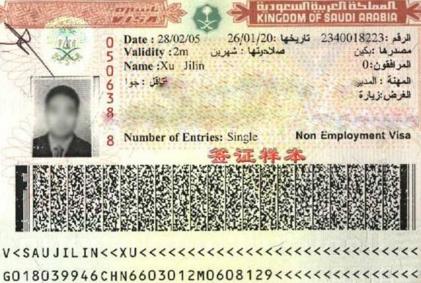 沙签证有效期和停留期是什么?