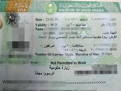 加拿大籍顺利获得沙特访问签证