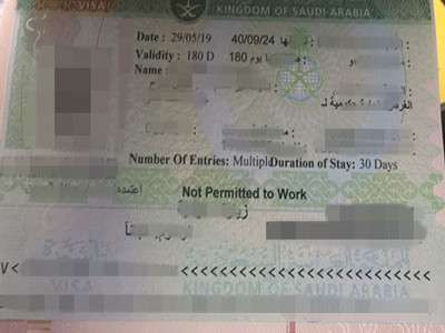 新使馆顺利申请沙特签证