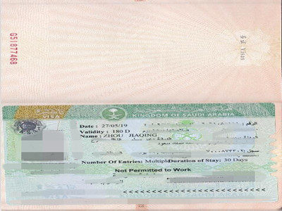 北京领区顺利获得沙特签证
