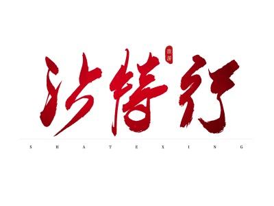 摄图网_401311661_沙特行红色书法艺术字(企业商用).jpg